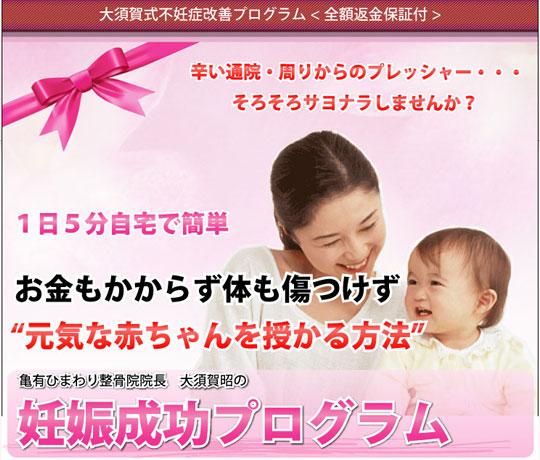 不妊症を1日5分自宅で改善!大須賀式 妊娠成功プログラム