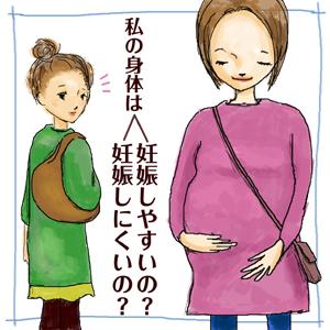 妊娠しやすい?しにくい?
